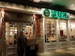 Tim Ho Wan - the cheapest Michelin-rated restaurant in the world!