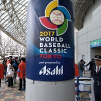 2017 World Baseball Classic